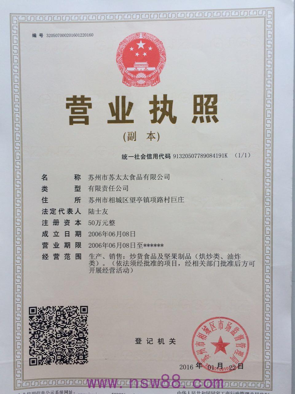 苏州市苏太太食品有限公司营业执照